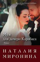 Муж для дочери Карабаса (м)