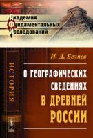 О географических сведениях в древней России (м)
