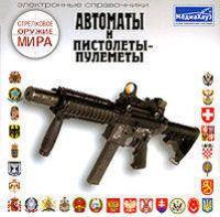 Стрелковое оружие мира: Автоматы и пистолеты-пулеметы