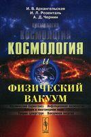 Космология и физический вакуум