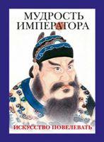 Мудрость императора (комплект из 2-х книг)