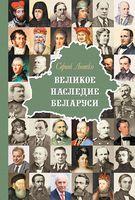 Великое наследие Беларуси