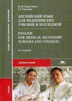 Английский язык для медицинских училищ и колледжей
