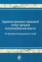 Административно-правовой статус органов исполнительной власти (На примере миграционных служб)