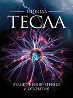 Никола Тесла. Великие изобретения и открытия