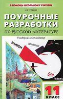 Русская литература XX век. 11 класс. 1 полугодие. Поурочные разработки