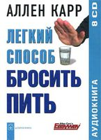 Легкий способ бросить пить (8 CD)
