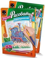 """Набор для творчества """"Учимся рисовать карандашами. Набор №8"""""""