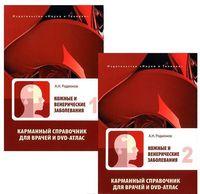 Кожные и венерические заболевания. Комплект из 2 книг (+ DVD)
