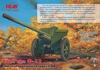 "Советская дивизионная пушка ""76,2мм Ф-22 II МВ"" (масштаб: 1/35)"