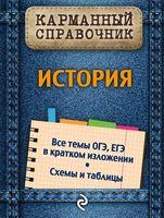 История. Карманный справочник