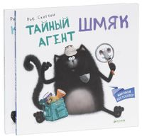 Секреты котенка Шмяка (комплект из 2 книг)