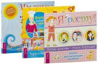 Книги с наклейками (комплект из 3-х книг)