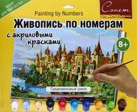 """Картина по номерам """"Средневековый замок"""" (300х420 мм)"""