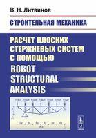 Строительная механика. Расчет плоских стержневых систем с помощью Robot structural analysis