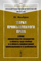 Теория промышленного права
