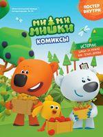 "Журнал ""Мимимишки. Комиксы. №14"" (+ постер)"