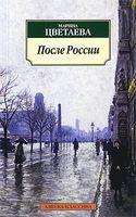 После России