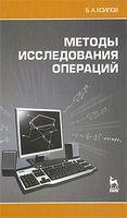 Методы исследования операций