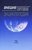 Внешнеторговая энциклопедия