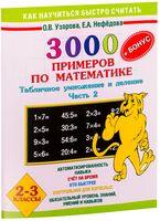 3000 примеров по математике. Табличное умножение и деление. 2-3 классы. Часть 2