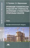 Организация технологических процессов при строительстве, эксплуатации и реконструкции строительных объектов