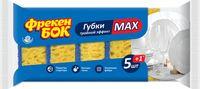 "Губка для мытья посуды ""MAX. Двойной эффект"" (5 шт.; 100х70х35 мм)"