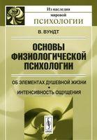 Основы физиологической психологии