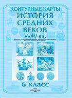 История средних веков. V - XV вв. 6 класс. Контурные карты