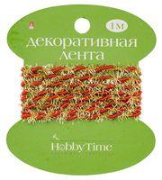 """Тесьма декоративная """"Hobby Time"""" (1 м; арт. 2-609/07)"""