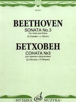 Бетховен. Соната №3 для скрипки и фортепиано