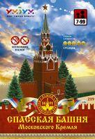 """Сборная модель из картона """"Спасская Башня Московского Кремля"""""""