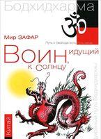 """Воин, идущий к солнцу. Китай. Бодхидхарма. Книга 2. """"Горы Дзэн"""""""