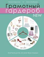 Грамотный гардероб NEW: must have для тех, кто хочет быть стильным