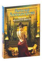 Заклятие наследницы фараона (м)