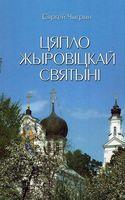 Цяпло Жыровіцкай святыні