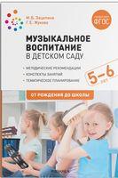 Музыкальное воспитание в детском саду. 5-6 лет. Конспекты занятий