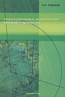 Эманационный мониторинг геосред и процессов