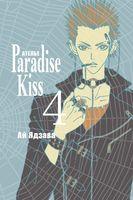 "Ателье ""Paradise Kiss"". Том 4"