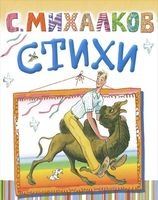 С. Михалков. Стихи