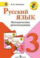Русский язык. 3 класс. Методические рекомендации