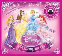 Принцессы. Дополненная реальность (+ CD)