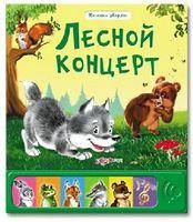 Лесной концерт. Песенки зверят. Книжка-игрушка