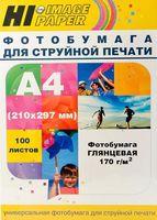 Фотобумага глянцевая односторонняя (100 листов, 170 г/м, А4)