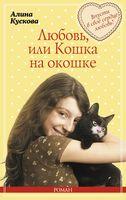 Любовь, или Кошка на окошке (м)