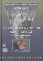 Терапия гнева, тревоги и депрессии у детей и подростков. Когнитивно - бихевиоральный подход