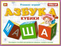 """Кубики """"Азбука"""" (12 шт; арт. 00714)"""