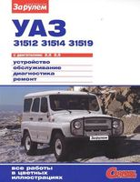 УАЗ-31512, УАЗ-31514, УАЗ-31519. Устройство, обслуживание, диагностика, ремонт