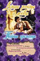 Лучшие романы о любви (Комплект из 4-х книг)