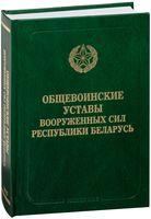 Общевоинские уставы Вооруженных сил Республики Беларусь